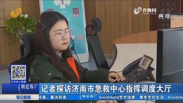记者探访济南市急救中心指挥调度大厅