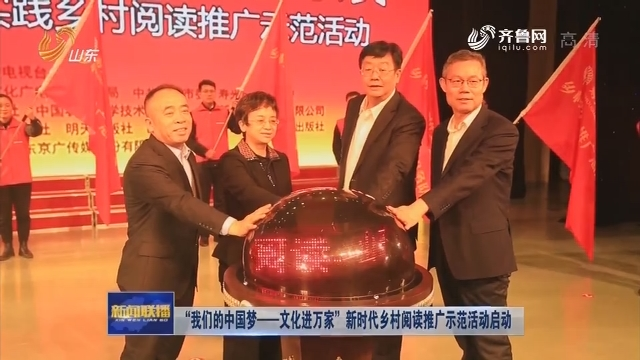 """""""我们的中国梦——文化进万家""""新时代乡村阅读推广示范活动启动"""