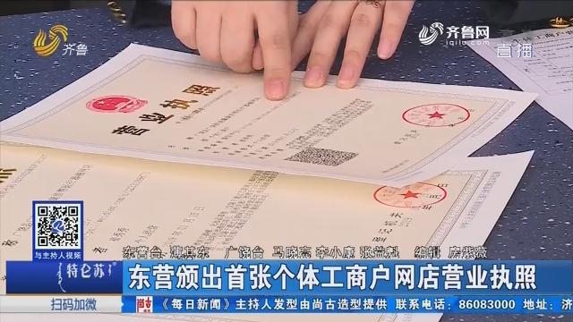 东营颁出首张个别工商户网店业务执照