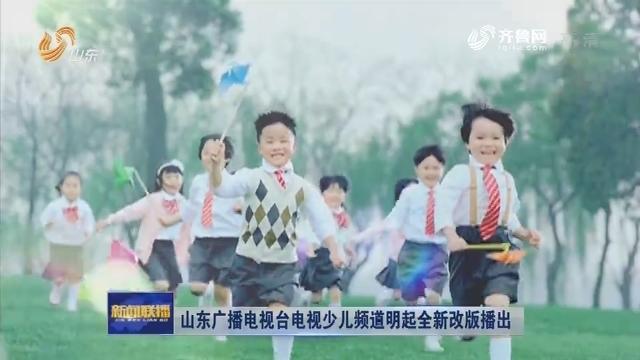 山东广播电视台电视少儿频道明起全新改版播出
