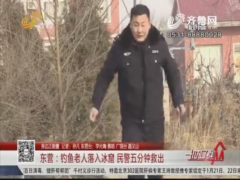 【身边正能量】东营:钓鱼老人落入冰窟 民警五分钟救出