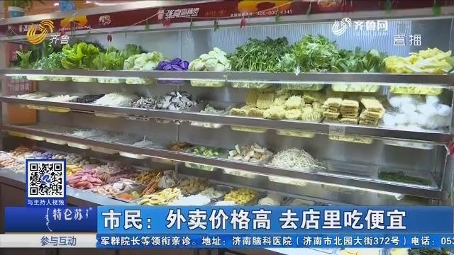 记者观察:外卖和堂食哪个更实惠?