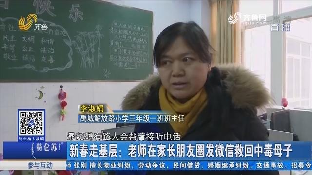 新春走基层:老师在家长朋友圈发微信救回中毒母子