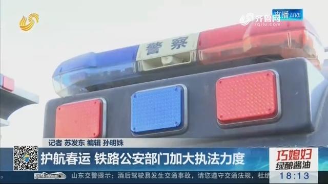 【平安春运】护航春运 铁路公安部门加大执法力度