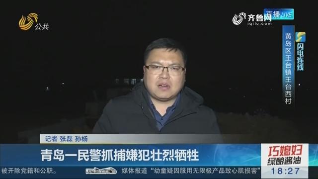 【闪电连线】青岛一民警抓捕嫌犯壮烈牺牲