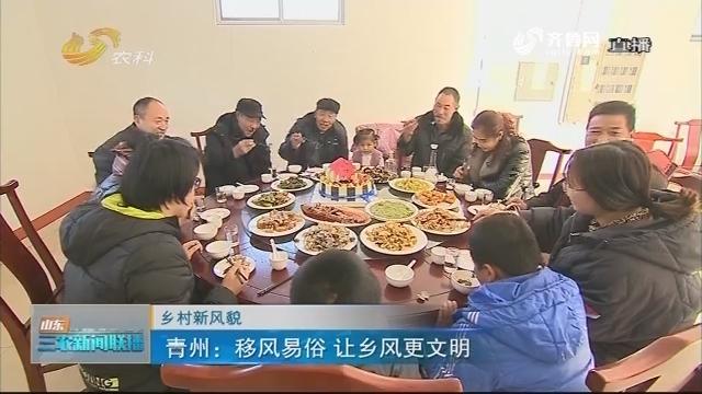 【乡村新风貌】青州:移风易俗 让乡风更文明
