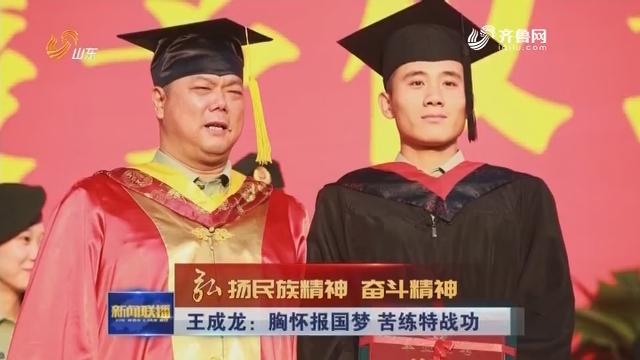【弘扬民族精神 奋斗精神】王成龙:胸怀报国梦 苦练特战功