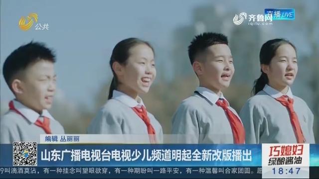 山东广播电视台电视少儿频道1月21日起全新改版播出