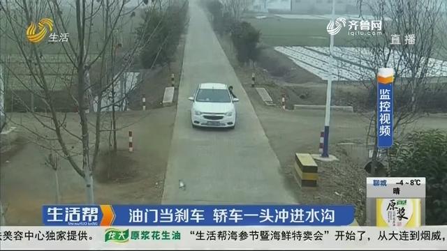 济宁:油门当刹车 轿车一头冲进水沟
