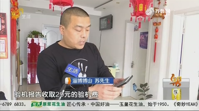"""淄博:""""转转""""买手机 收取验机服务费"""