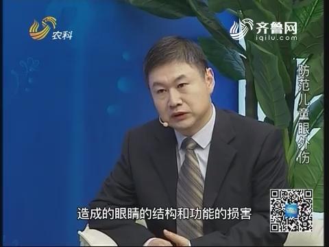 20190120《名医话健康》:名医陈伟——防范儿童眼外伤
