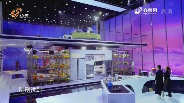 20190120《听得到的美食2》:冻龄逆生长的亚洲小姐翁虹