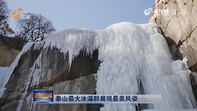 泰山最大冰瀑群显现最美风姿