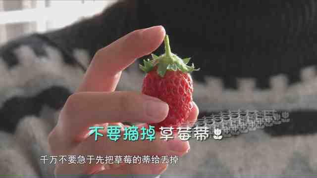 《生活大求真》:清洗草莓忽略这一步小心农残全部吃进肚!
