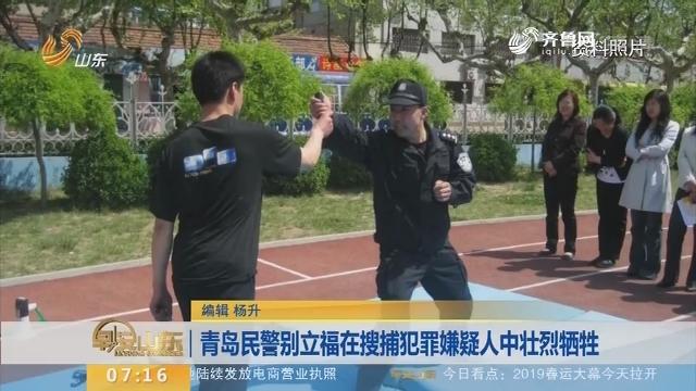 【闪电新闻排行榜】青岛民警别立福在搜捕犯罪嫌疑人中壮烈牺牲
