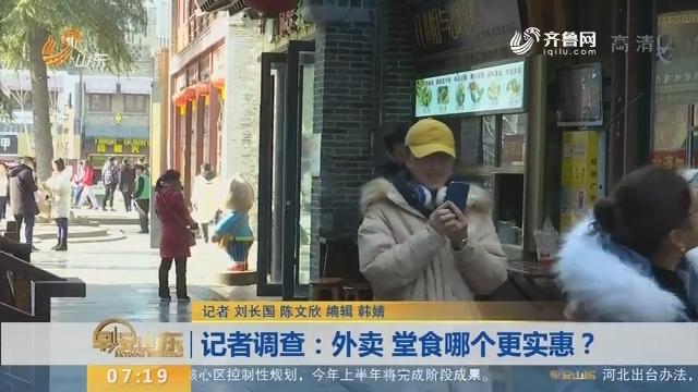 【闪电新闻排行榜】记者调查:外卖 堂食哪个更实惠?