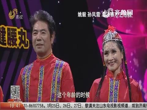 20190120《老有才了》:姚毅 孙凤霞才艺回首