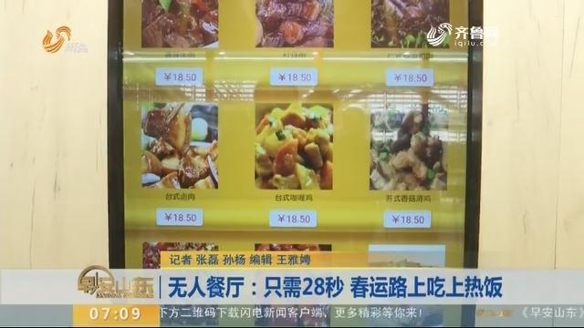 【闪电新闻排行榜】无人餐厅:只需28秒 春运路上吃上热饭