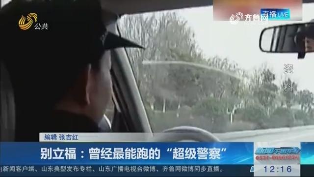 """别立福:已经最能跑的""""超等警员"""""""