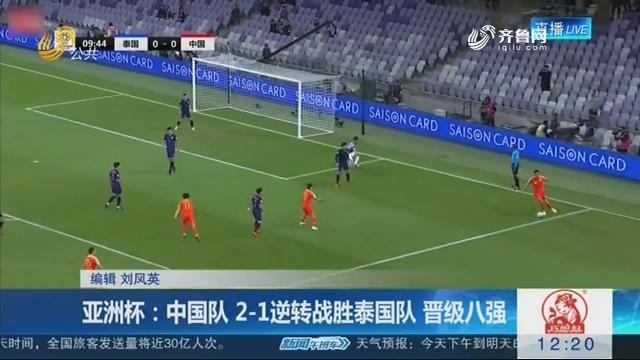 亚洲杯:中国2-1逆转克服泰国队 晋级八强
