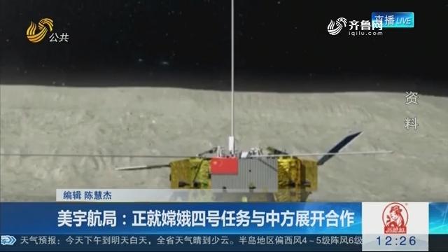 美宇航局:正就嫦娥四号使命与中方睁开互助