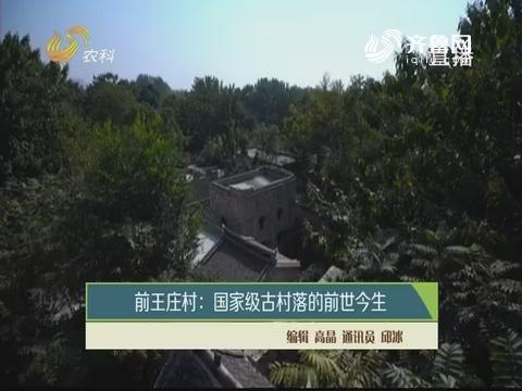 前王庄村:国度级古乡村的宿世此生