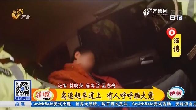 淄博:高速超车道上 有人呼呼睡大觉