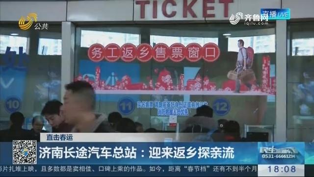 【直击春运】济南长途汽车总站:迎来返乡探亲流