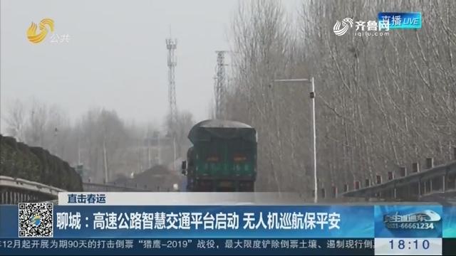【直击春运】聊城:高速公路智慧交通平台启动 无人机巡航保平安