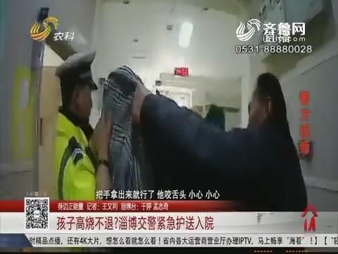 【身边正能量】孩子高烧不退?淄博交警紧急护送入院