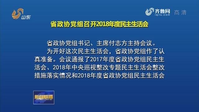 省政協黨組召開2018年度民主生活會