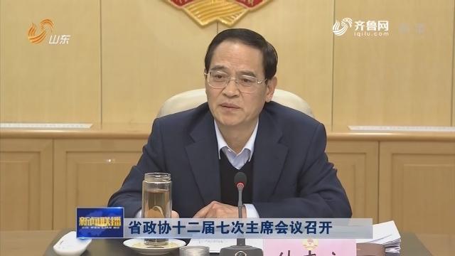 省政協十二屆七次主席會議召開