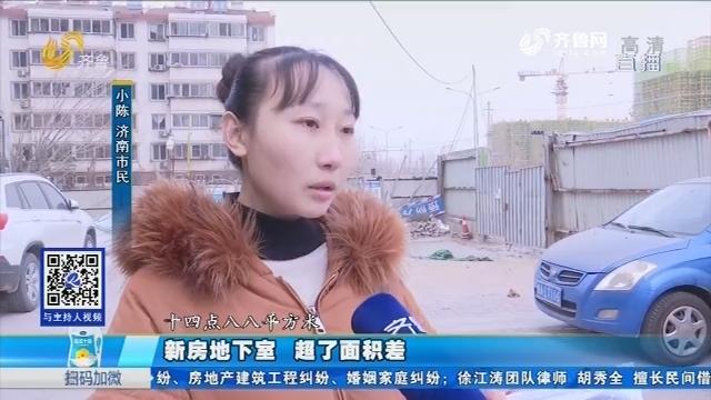 济南:新房地下室 超了面积差