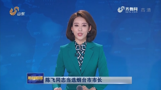 陈飞同志当选烟台市市长