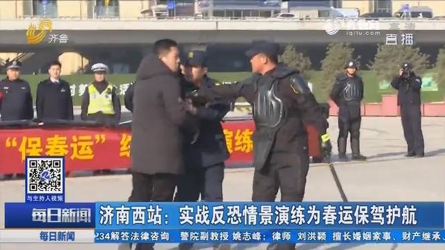 济南西站:实战反恐情景演练为春运保驾护航