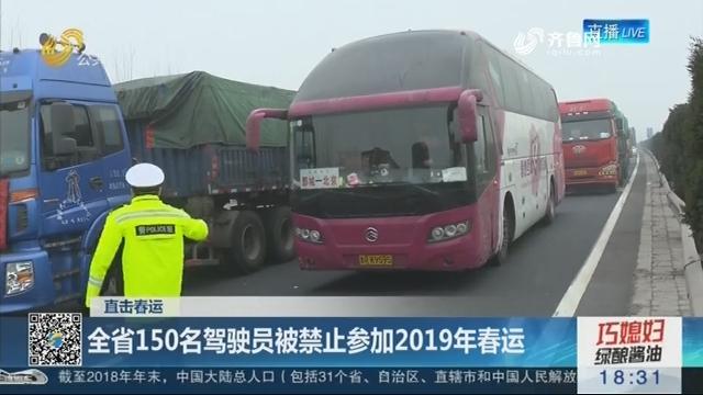 【直击春运】全省150名驾驶员被克制到场2019年春运