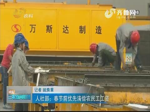 【三农要闻】人社部:春节前优先清偿农民工工资