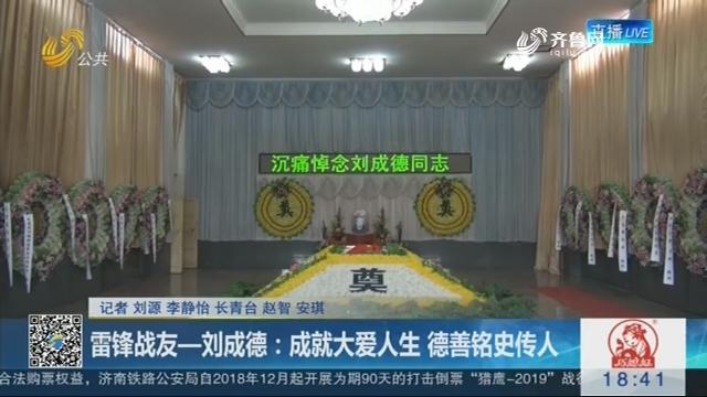 雷锋战友—刘成德:成绩大爱人生 德善铭史传人