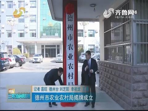 【三农信息快递】德州市农业农村局揭牌成立