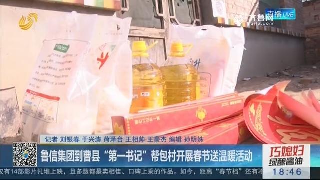 """鲁信团体到曹县""""第一布告""""帮包村展开春节送暖和运动"""