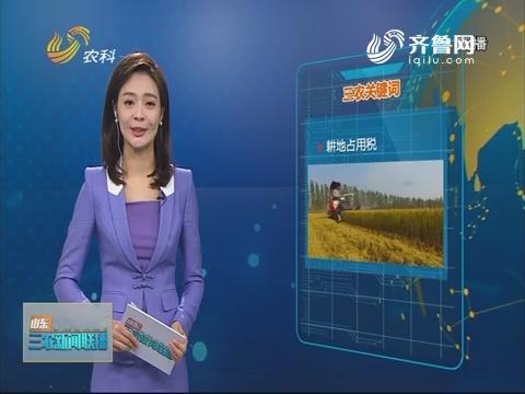 三农关键词:耕地占用税