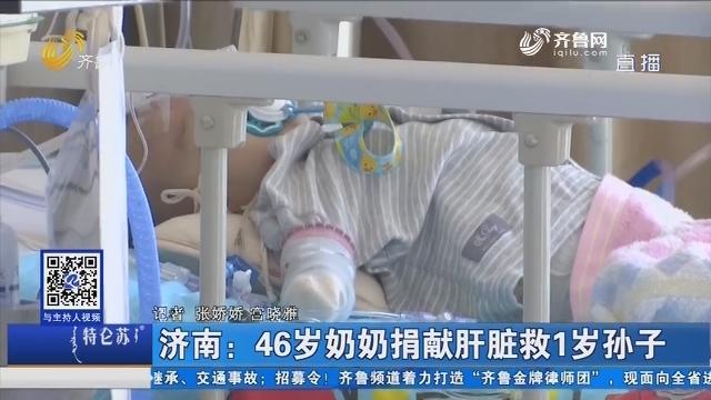 济南:46岁奶奶捐献肝脏救1岁孙子