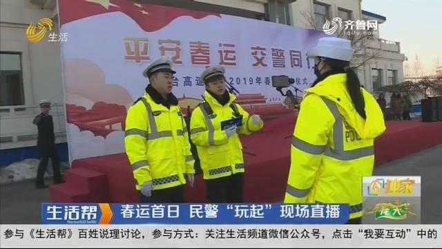 """烟台:春运首日 民警""""玩起""""现场直播"""