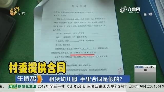 青岛:租赁幼儿园 手里合同是假的?
