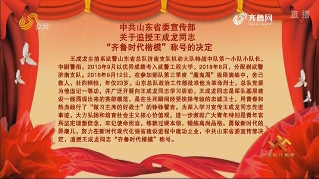 """中共山东省委宣传部关于追授王成龙同志""""齐鲁时代楷模""""称号的决定"""