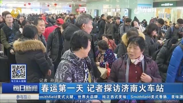 春运第一天 记者拜望注册送88体验金火车站