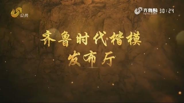 齐鲁时代楷模——王成龙