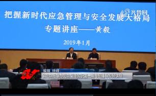 《问安齐鲁》01-19播出:《省应急厅举办应急管理知识第一期专题辅导视频讲座》