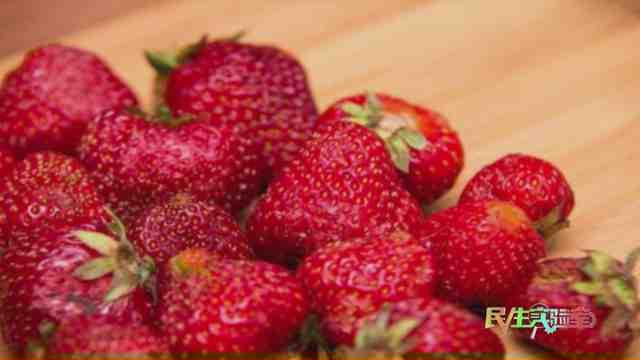 《生活大求真》:你吃的草莓竟然是最脏水果,答案全在这里!