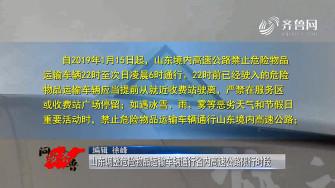 《问安齐鲁》01-19播出:《山东调整危险物品运输车辆通行省内高速公路限行时段》